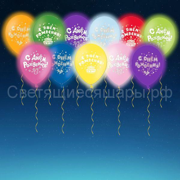 """Светящийся шар """"С днем рождения (надписи)"""""""