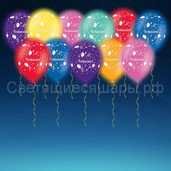 """Светящийся шар """"Поздравляем"""""""