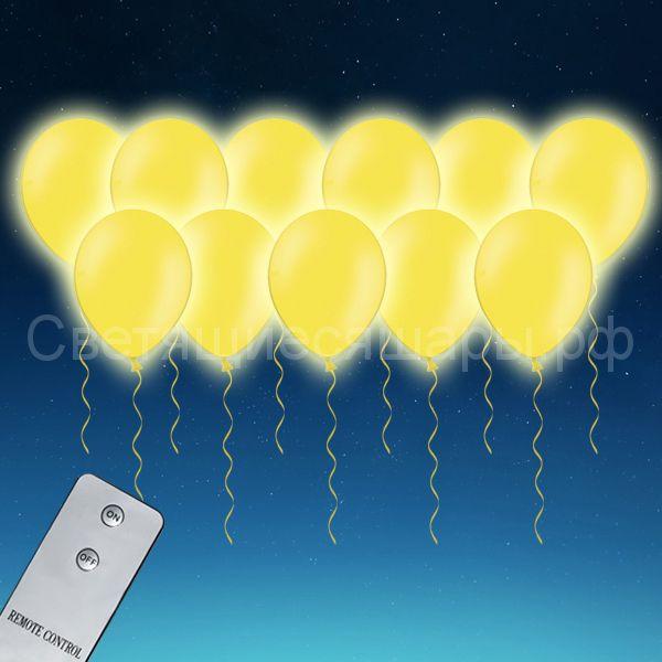 Желтые светящиеся шары с пультом ДУ