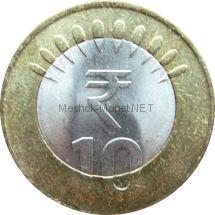 Индия 10 рупий 2011 г.