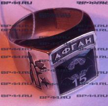 Перстень Афган 15 Обр СпН ГРУ