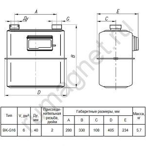 Схема - Газовый счетчик BK G16t