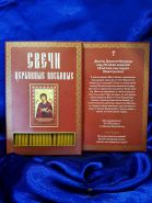 №59.Свечи церковные восковые для домашней молитвы (40 шт. в коробочке)