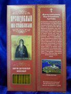 №17.Свечи восковые конусные с прополисом для домашней (келейной) молитвы , длина 21,5см., Ø 6мм. (20 шт. в коробочке)
