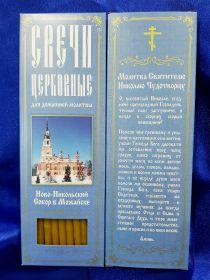 №34.Свечи восковые конусные с прополисом для домашней (келейной) молитвы , длина 21,5см., Ø 6мм. (20 шт. в коробочке)