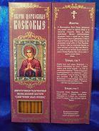 №30.Свечи восковые конусные с прополисом для домашней (келейной) молитвы , длина 21,5см., Ø 6мм. (20 шт. в коробочке)
