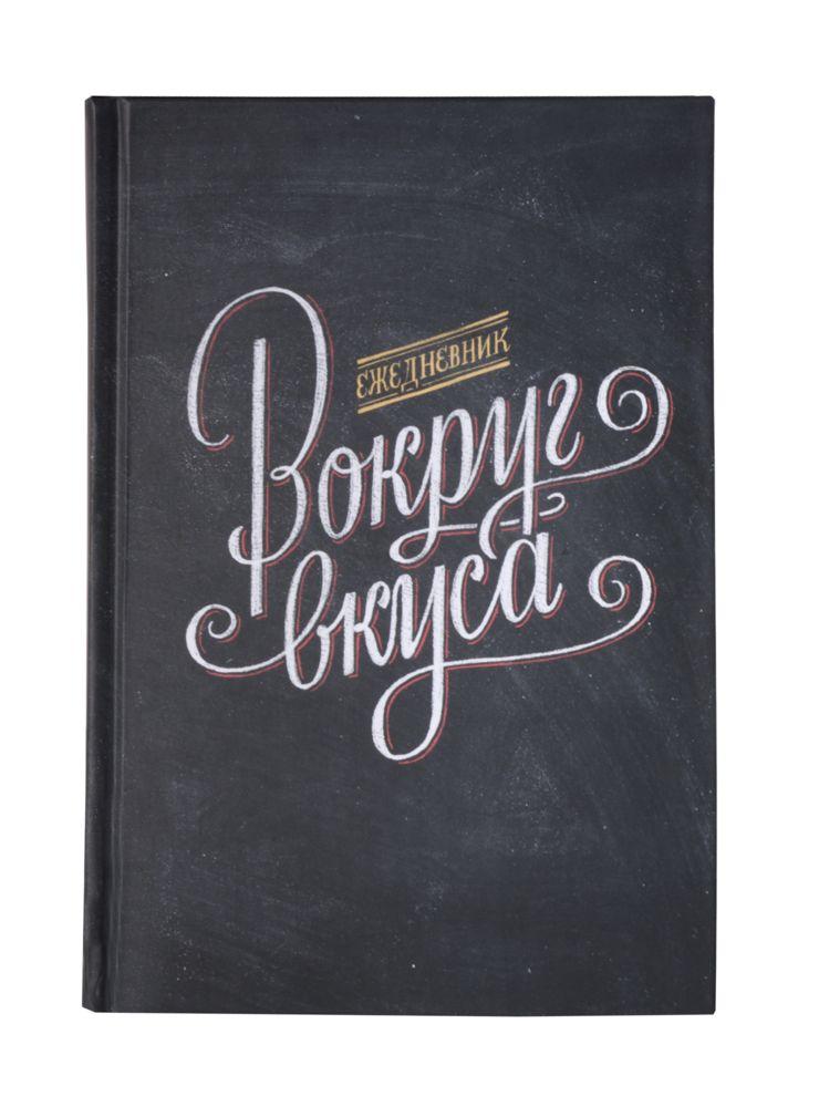 Ежедневник «Вокруг вкуса»