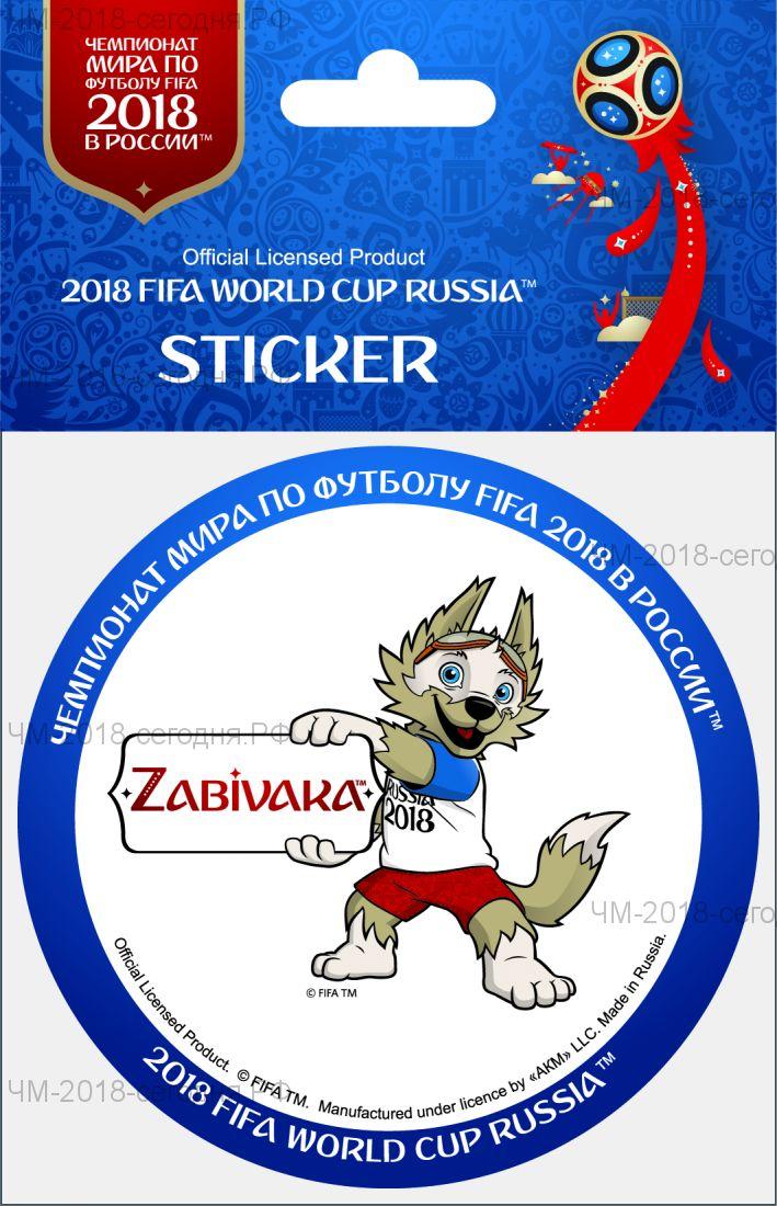 FIFA-Наклейка бумажная круглая 86 мм Забивака с табличкой белый фон синий борт