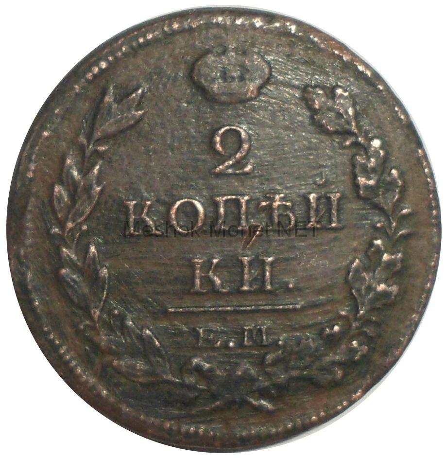 2 копейки 1813 года ЕМ-НМ # 2