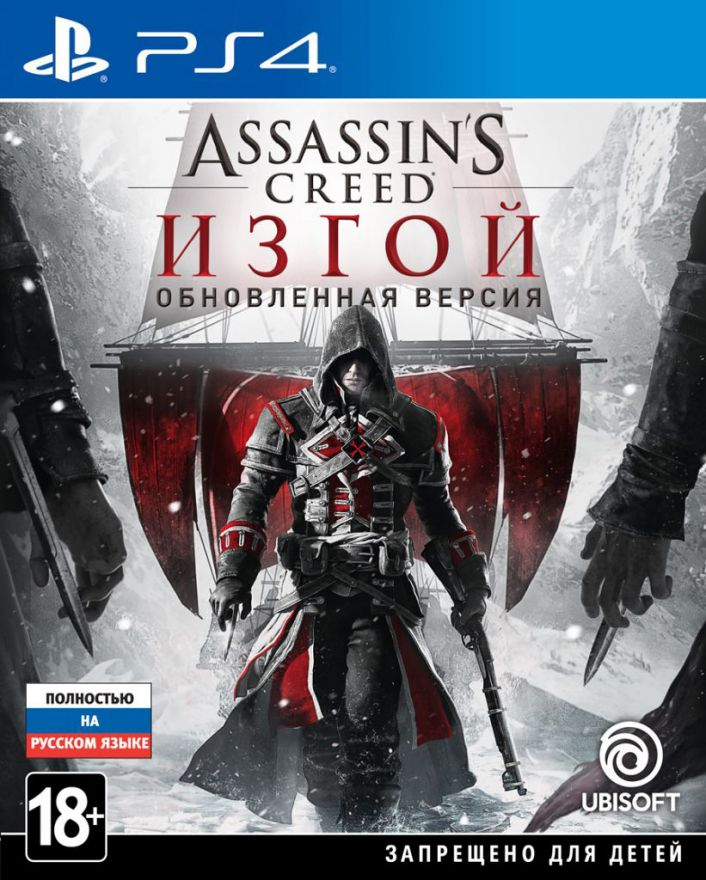 Assassin's Creed Rogue (Изгой) (PS4,русская версия)