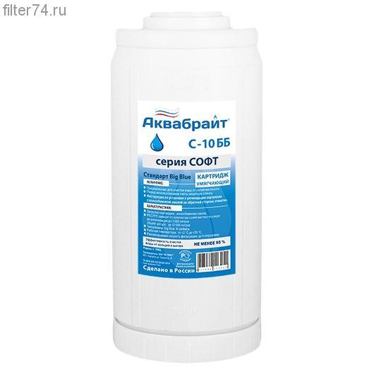 Картридж для умягчения воды АКВАБРАЙТ С-10 ББ