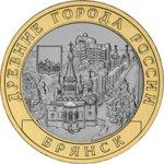 10 рублей Брянск 2010г.