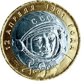10 рублей Гагарин 2001г. СПМД