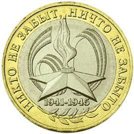 10 рублей 60 лет победы 2005г. СПМД