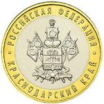 10 рублей Краснодарский край 2005г.