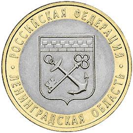 10 рублей Ленинградская область 2005г.
