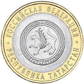 10 рублей Республика Татарстан 2005г.