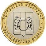 10 рублей Новосибирская область 2007г.