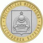 10 рублей Республика Бурятия 2011г.