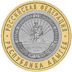 10 рублей Республика Адыгея 2009г. ММД