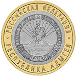 10 рублей Республика Адыгея 2009г. СПМД