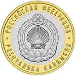 10 рублей Республика Калмыкия 2009г. ММД