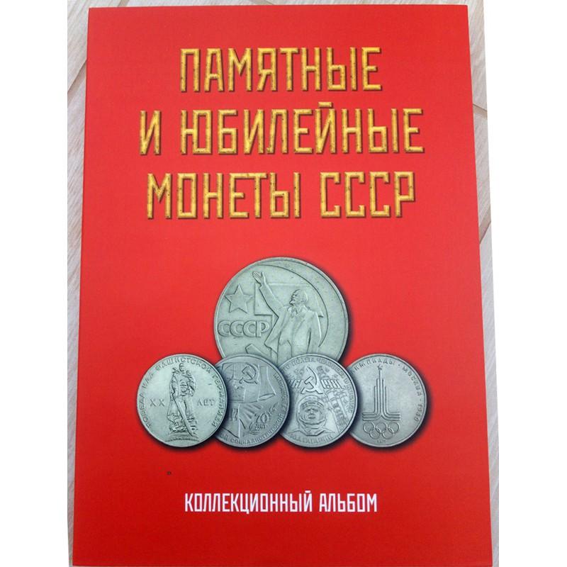 Альбом-планшет для монет СССР (68 ячеек)
