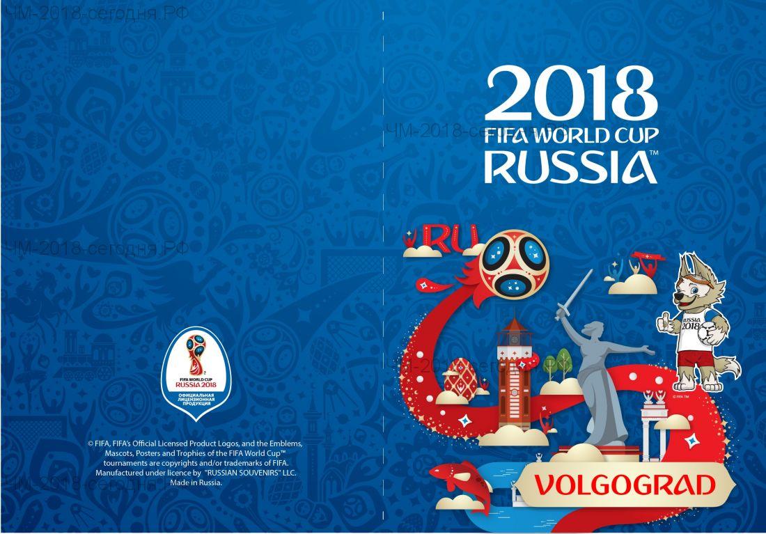 Обложка для паспорта Волгоград