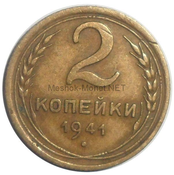 2 копейки 1941 года # 1