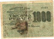 1000 рублей. АБ - 055. 1919 год.