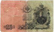 25 рублей. 1909 год. ГА - 448723.