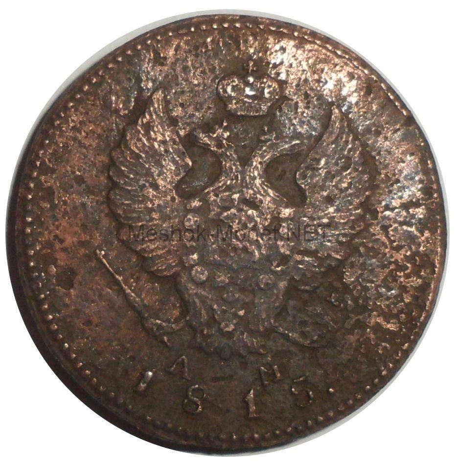 2 копейки 1815 года КМ-АМ # 1