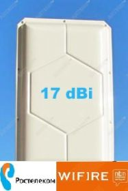 Антенна LTE 17 LAN