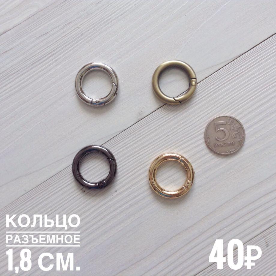 Кольцо разъёмное 1,8 см.