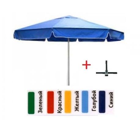 Зонт круглый d 2,9м + подставка