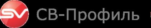 СВ-Профиль