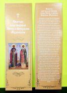 №5.Закладка с молитвой для богослужебной книги (6*19,5)