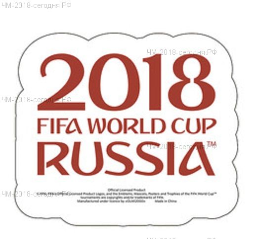 Наклейка на автомобиль 14,8 х 21 см  2018 FIFA World Cup Russia