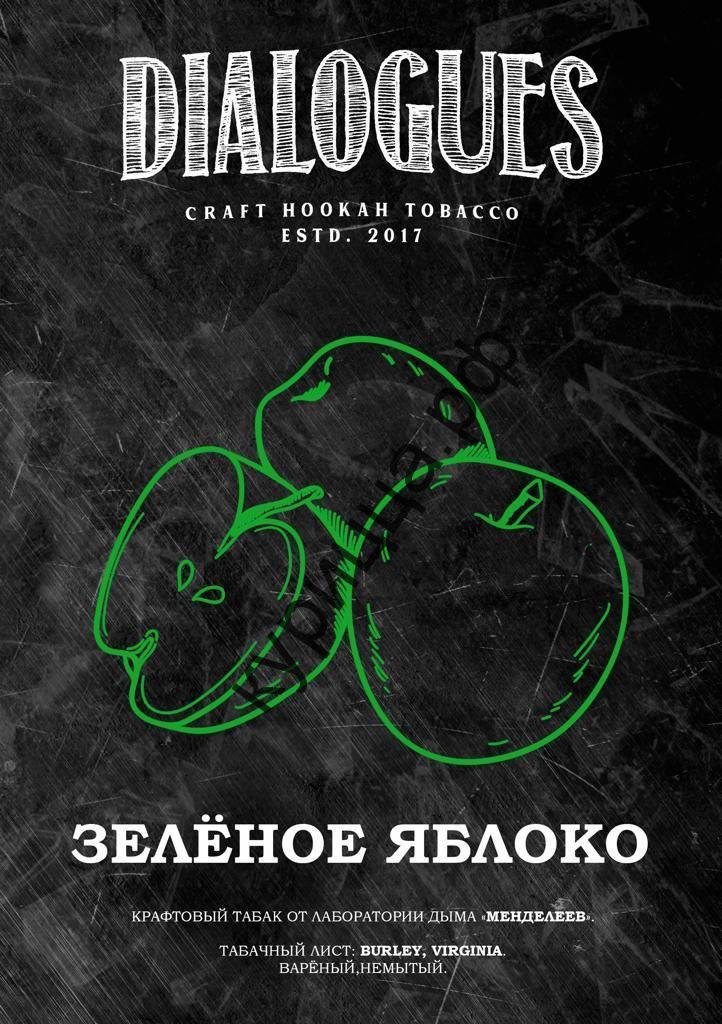 Табак dialogues зеленое яблоко 1 гр.