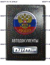 Обложка для автодокументов с 2 линзами Россия
