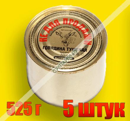 Настоящая АРМЕЙСКАЯ ТУШЕНКА (5шт) ★ 525 гр годность 2021-12