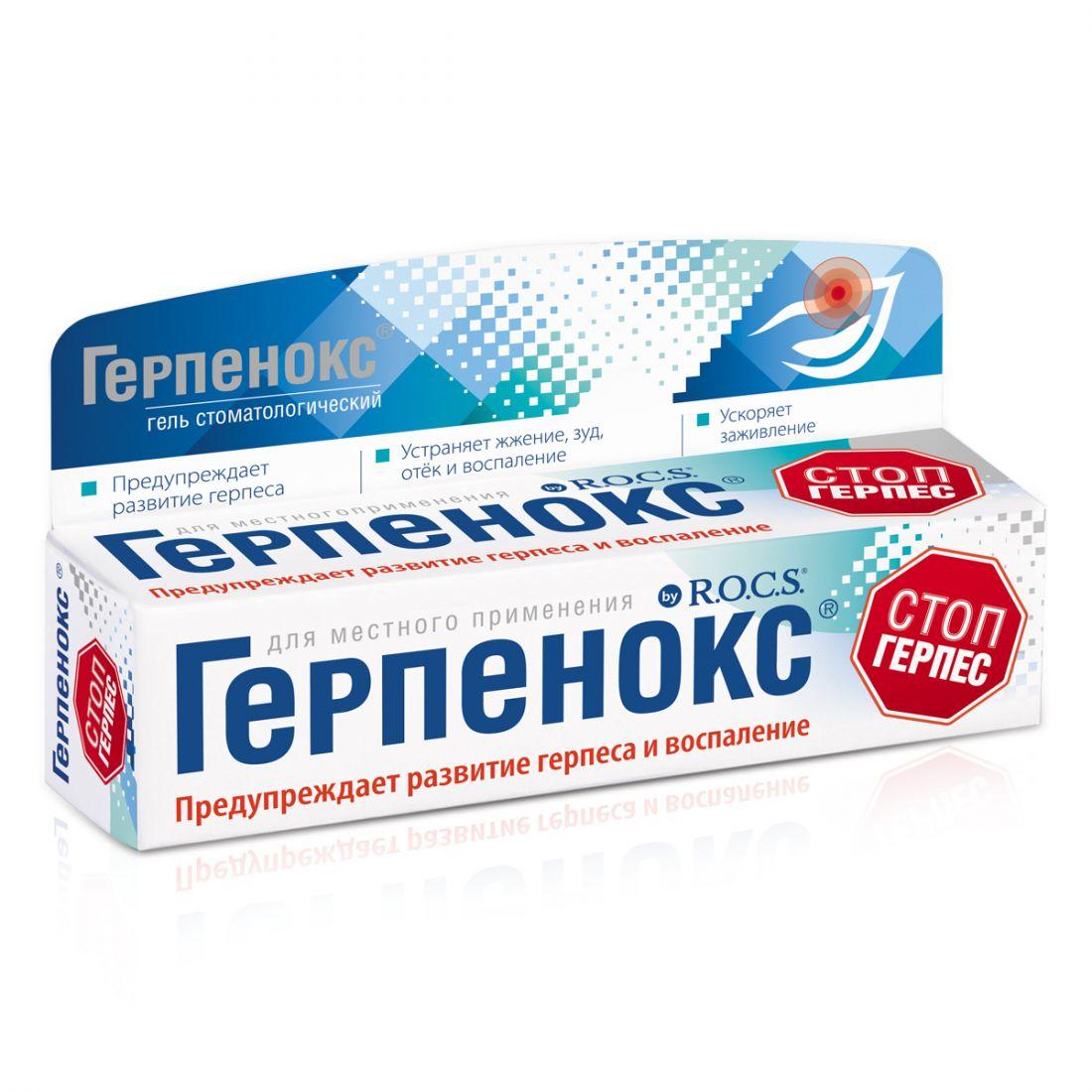 Гель  ГЕРПЕНОКС, 9 гр
