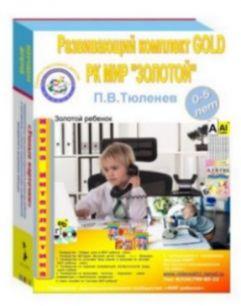 Развивающий комплект раннего развития детей от 0 до 5-ти лет, Золотой, РКМИР GOLD