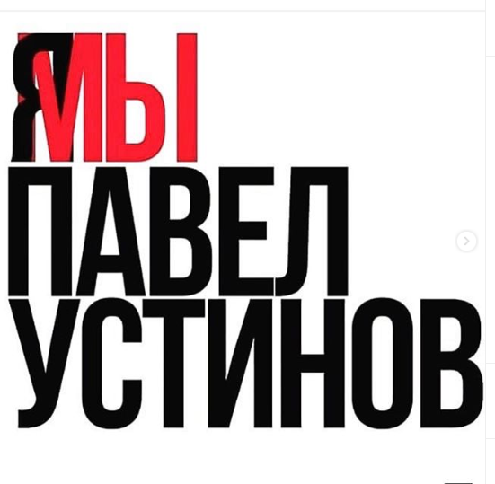 #свободупавлуустинову