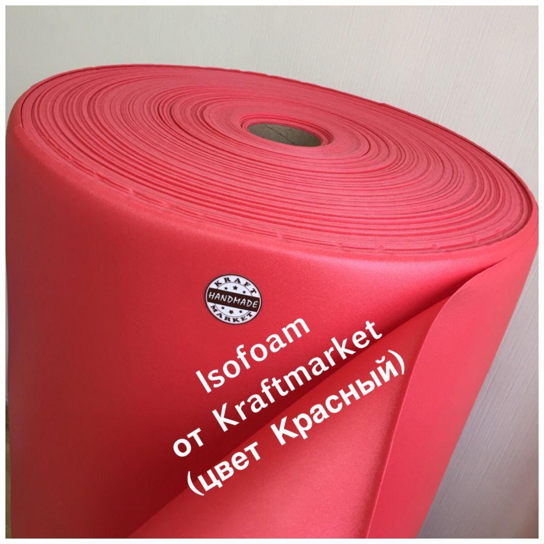 Изофоам насыщенно-красный 5м