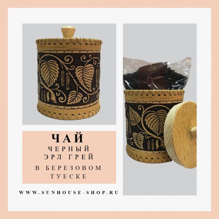 """Чай в березовом туеске """"Шитый круглый"""" - черный Эрл Грей"""