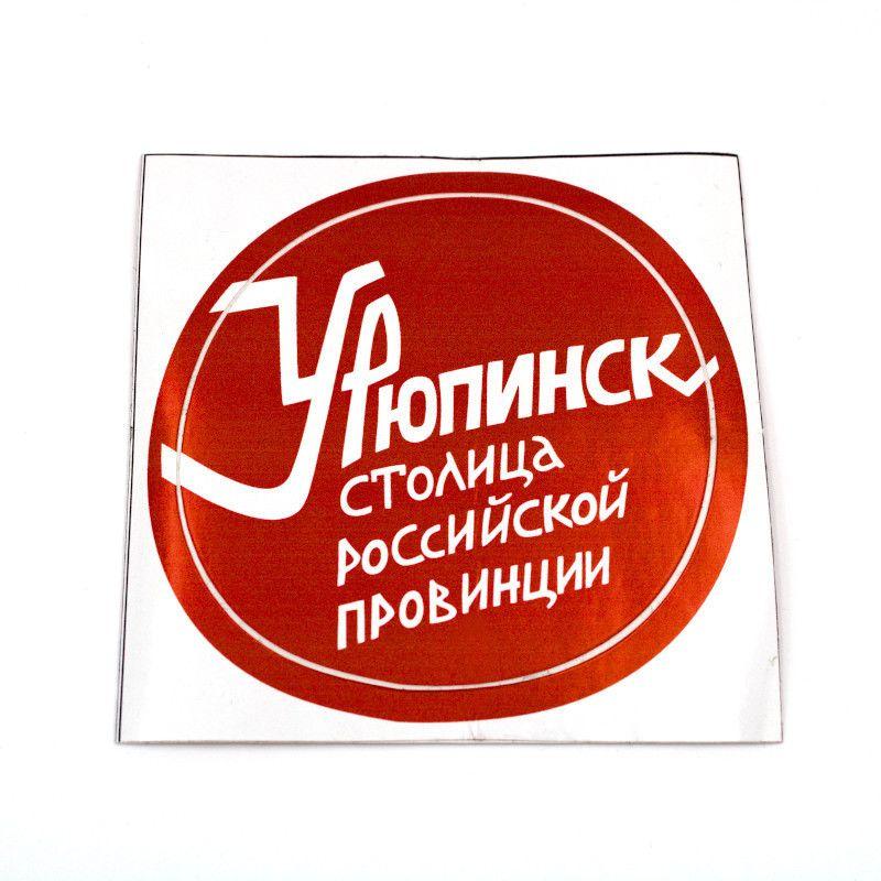 """Стикер """"Урюпинск столица российской провинции"""""""