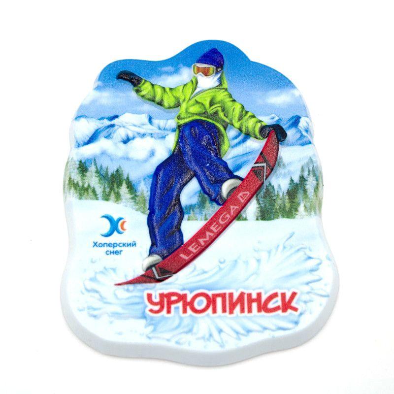 """Магнит керамический """"Сноубордист Урюпинск"""""""