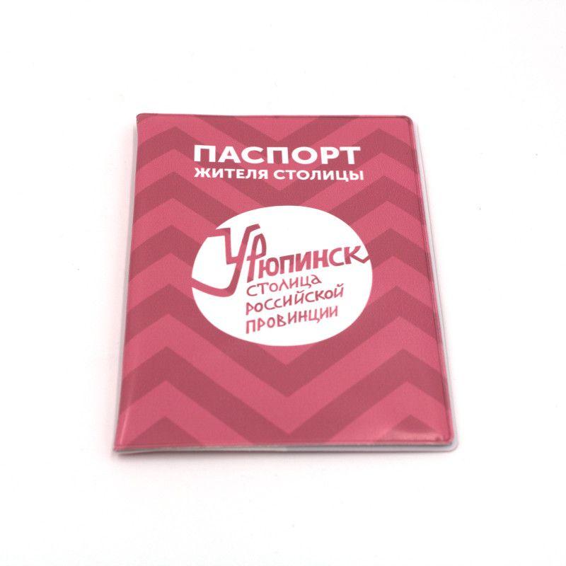 """Обложка для паспорта """"Розовые зигзаги"""""""