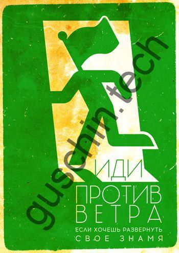 "Декоративная панель ""Guschin"" & ""Саша Крамар"" - ""Иди против ветра"""